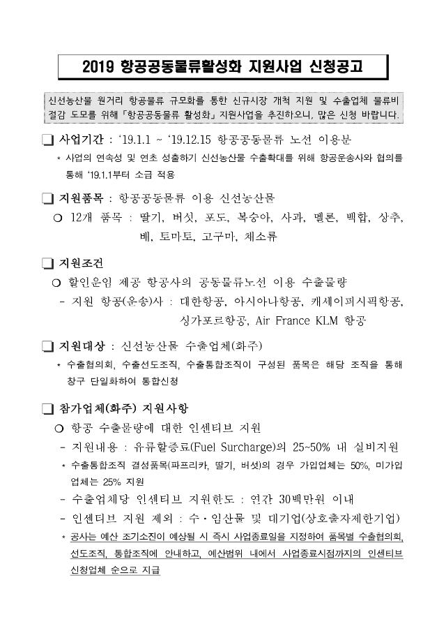 ★ 2019 항공공동물류활성화 지원사업 신청공고_1.png