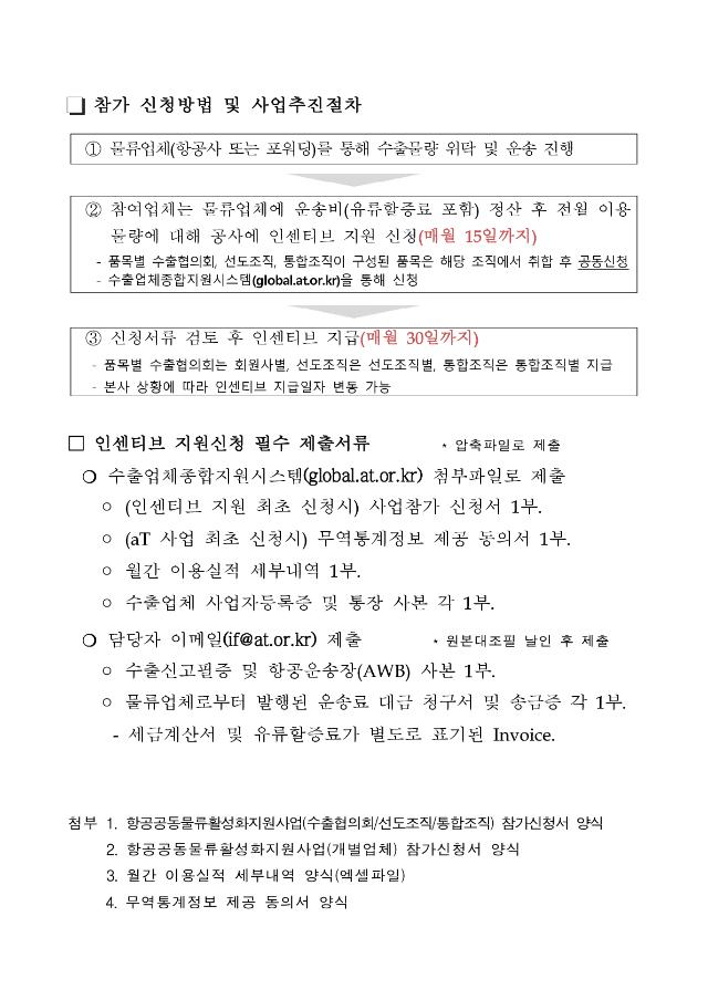 ★ 2019 항공공동물류활성화 지원사업 신청공고_2.png