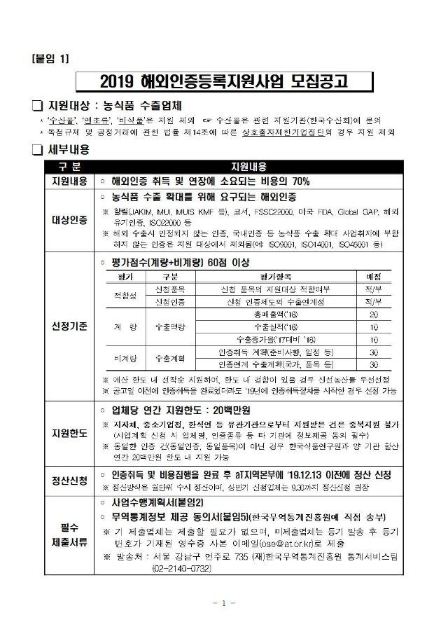 1. 2019 해외인증등록지원사업 모집공고001.jpg