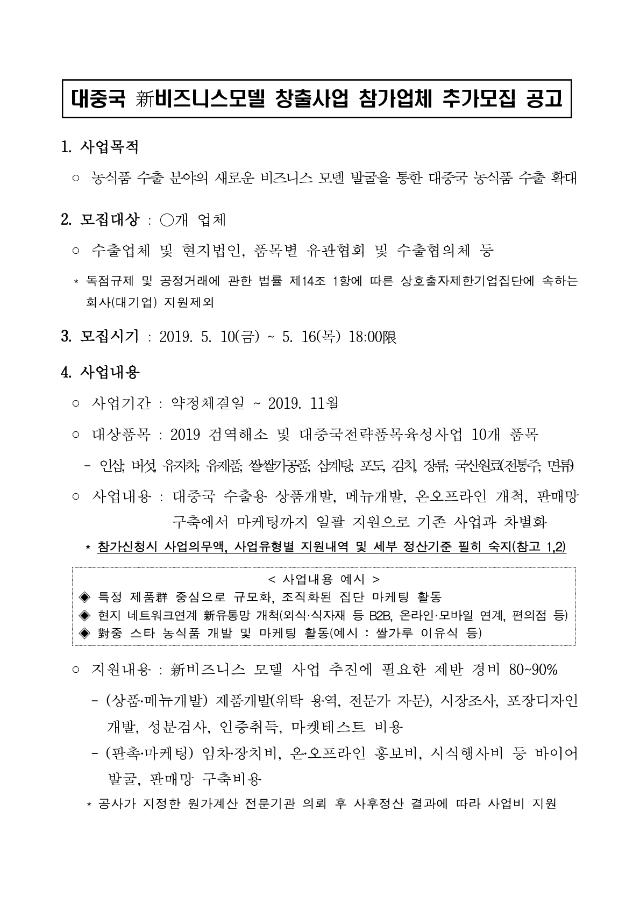 ☆대중국 신비즈니스 모델 창출사업 추가모집 공고_1.png
