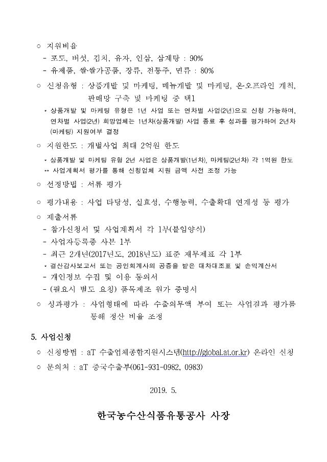 ☆대중국 신비즈니스 모델 창출사업 추가모집 공고_2.png