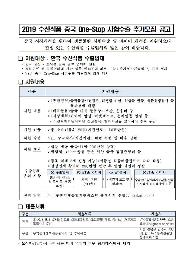 (공고) 2019 수산물 중국 One-stop 시험수출 지원사업 추가선정 공고문001.png