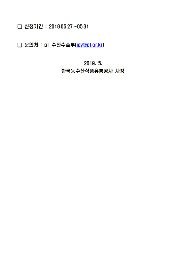 (공고) 2019 수산물 중국 One-stop 시험수출 지원사업 추가선정 공고문002.png