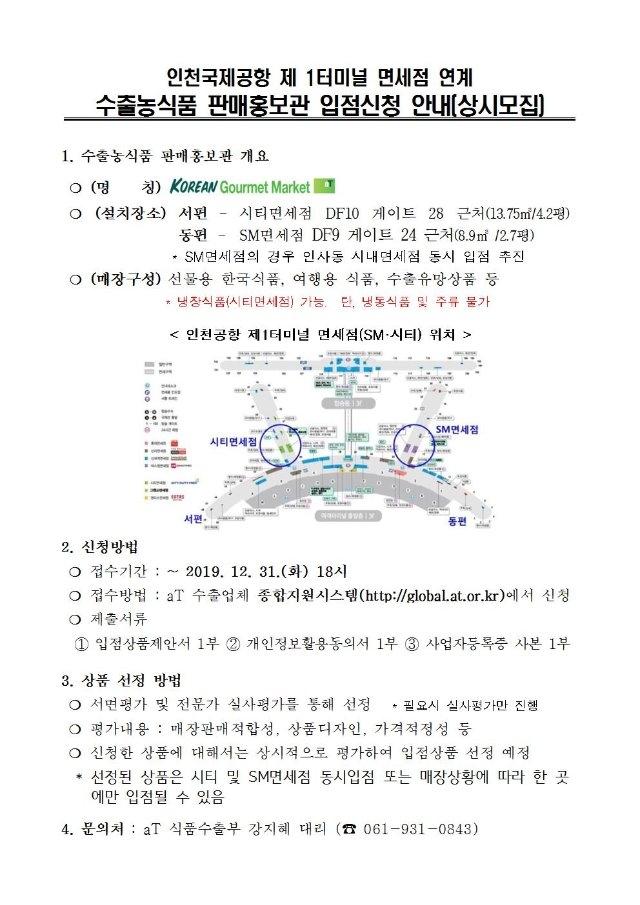 인천공항 1터미널 면세점 수출농식품 판매홍보관 입점신청 안내문(상시)001.jpg