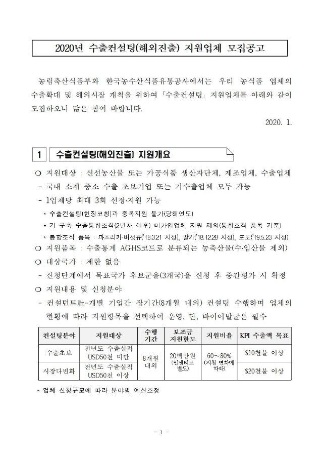00_수출컨설팅_해외진출_모집공고문001.jpg