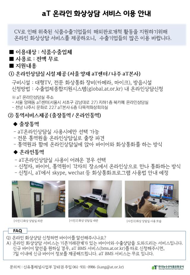 온라인화상상담 서비스 안내문.png