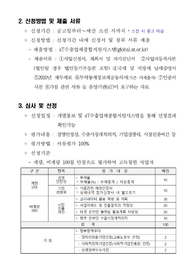 1. 2021년 K씨푸드 수출 코디네이터사업 참가기업 추가모집 공고(6002.png